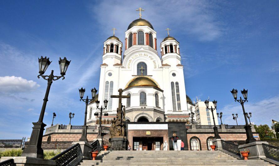 Екатеринбургский Храм-памятник на крови